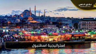 اهمية اسطنبول للعقار