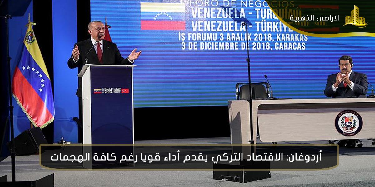 اخبار تركيا الاقتصادية