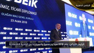 اخبار اقتصادية في تركيا