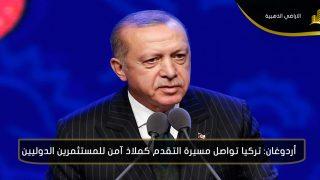 اخبار تركيا